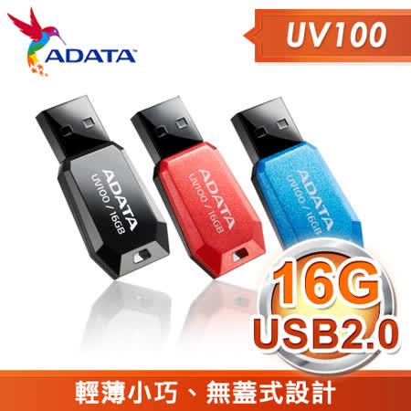 ADATA 威剛 UV100  16G 鑽石切割造型隨身碟《三色任選》