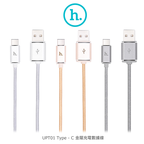 HOCO UPT01 Type - C 金屬充電數據線