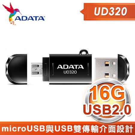 ADATA 威剛 UD320 16G OTG隨身碟