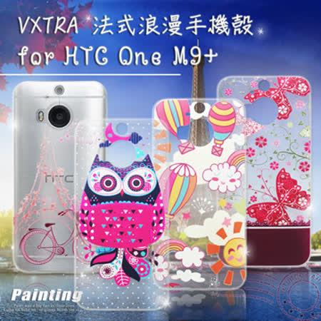 VXTRA HTC One M9+ / M9 Plus 法式浪漫 彩繪軟式保護殼 手機殼