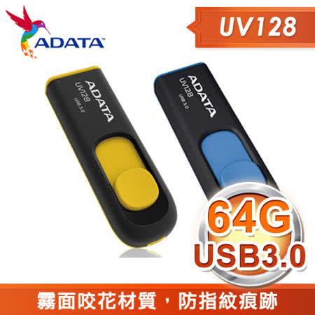 ADATA 威剛 UV128 64G USB3.0 上推式隨身碟《雙色任選》