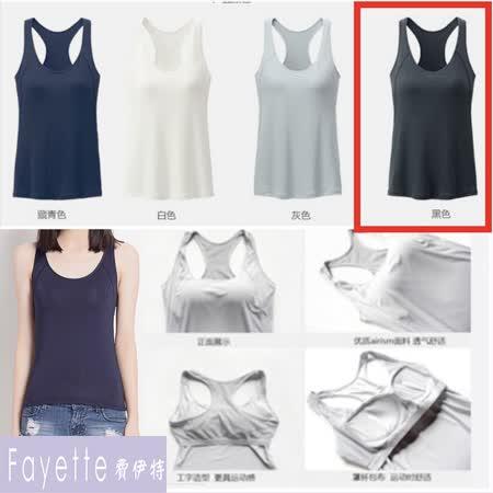 【Fayette 費伊特】(S~XL)彈力冰涼綿料 無鋼圈罩杯BRA帶胸墊 舒適寬挖背式背心打底衫-黑