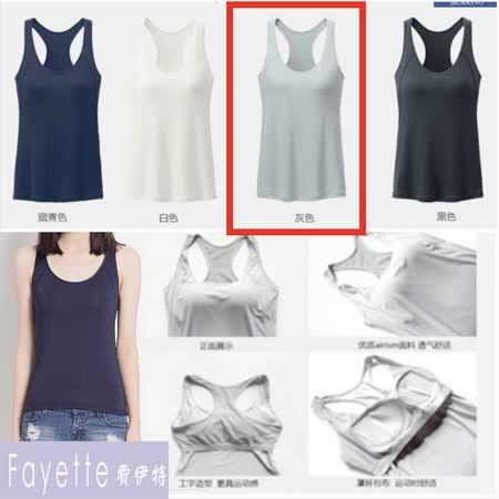 【Fayette 費伊特】(S~XL)彈力冰涼綿料 無鋼圈罩杯BRA帶胸墊 舒適寬挖背式背心打底衫-藏青