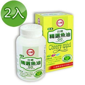台糖 精選青邁魚油膠囊 100錠/2瓶