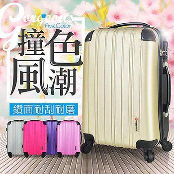 法國 奧莉薇閣 箱見歡 24吋撞色混搭ABS行李箱旅行箱 -金/黑色