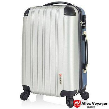 法國 奧莉薇閣 箱見歡 24吋撞色混搭ABS行李箱旅行箱 -銀/藍色