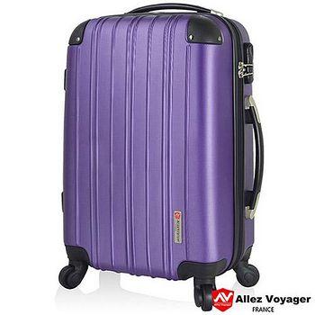 法國 奧莉薇閣 箱見歡 24吋撞色混搭ABS行李箱旅行箱 -紫色