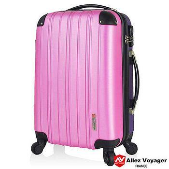法國 奧莉薇閣 箱見歡 24吋撞色混搭ABS行李箱旅行箱 -粉/紫色