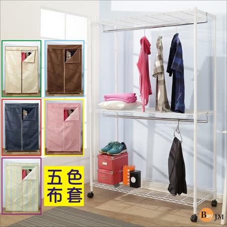 BuyJM白烤漆鐵力士強固型附布套三層雙桿衣櫥附輪子(120x45x185CM)