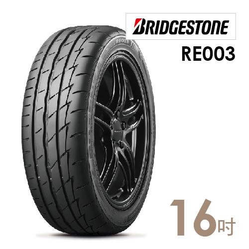 【普利司通】RE003運動性能輪胎(含安裝) -205/55/16