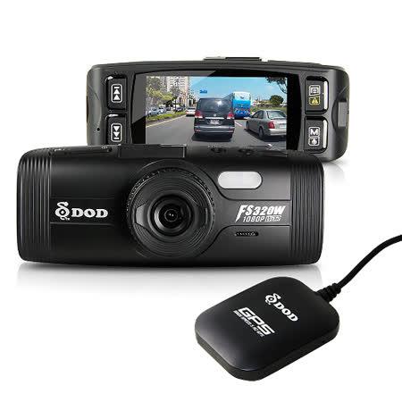 DOD FS320W FULL HD行車行車紀錄器干擾gps記錄器(附GPS天線)