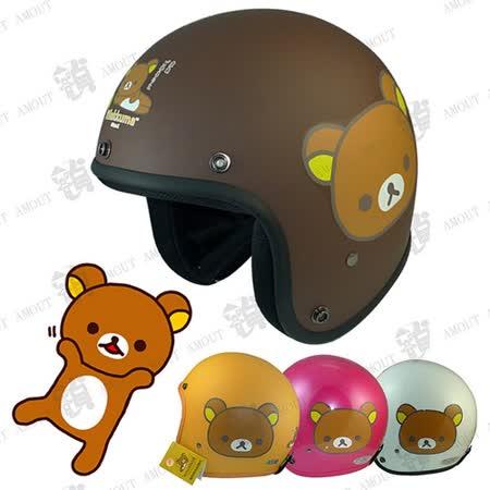 【KK 】拉拉熊(大臉) 3/4 復古騎士安全帽,可拆洗內裡,正版授權