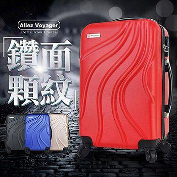 法國 奧莉薇閣 行雲流水 20吋輕防刮ABS行李箱登機箱 -聖誕紅