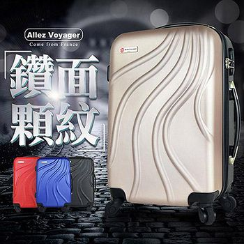法國 奧莉薇閣 行雲流水 24吋輕防刮ABS行李箱旅行箱 -雙檳色