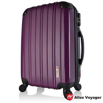 法國 奧莉薇閣 旅遊精靈 24吋PC輕量行李箱旅行箱 -夢幻紫