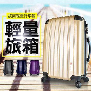 法國 奧莉薇閣 旅遊精靈 24吋PC輕量行李箱旅行箱 -土豪金
