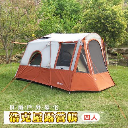 ADISI 浩克屋露營帳AT15110 4人 橘灰色/城市綠洲專賣(帳篷、炊事帳、帳棚、露營戶外)