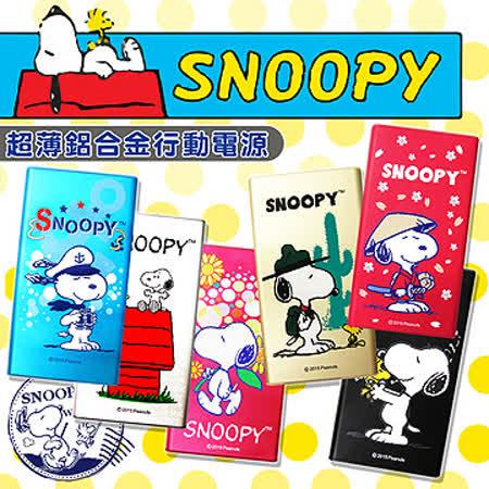 史努比 SNOOPY授權正版商品超薄鋁合金雙USB 10000series行動電源