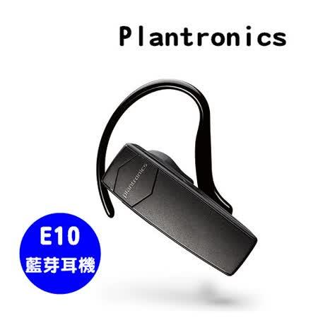 Plantronics E10 藍芽耳機-【送絨布保護套】