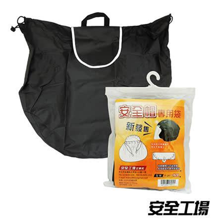 安全工場 安全帽專用袋 一般型 X-14