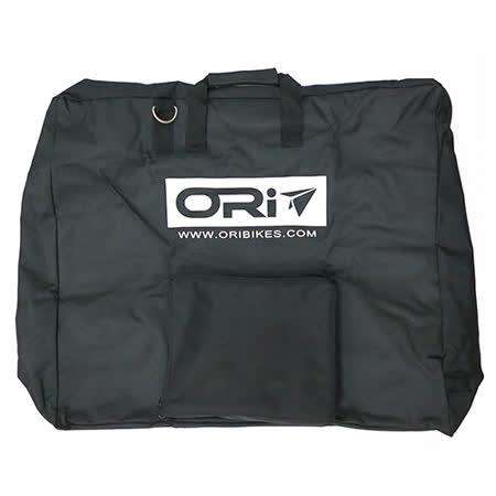 ORI 攜車袋
