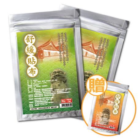 【GMP奈米製藥】舒緩貼布(10片/包)X2超值組+5片舒緩貼布