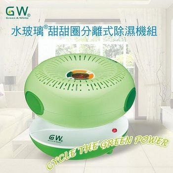 GW 水玻璃甜甜圈分離式除濕機4入組 (ADE-530CA-001)