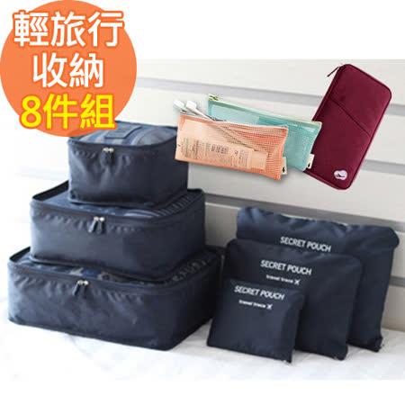 【韓版】輕旅行收納8件組(收納袋+漱洗袋+長版護照包)