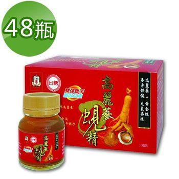 台糖 高麗蔘蜆精 62ml*48瓶/箱