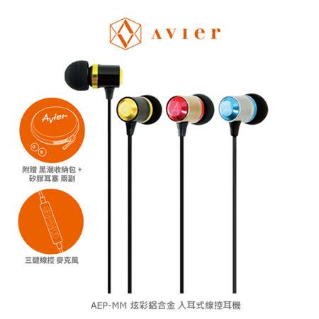 Avier AEP-MM 炫彩鋁合金入耳式線控耳機