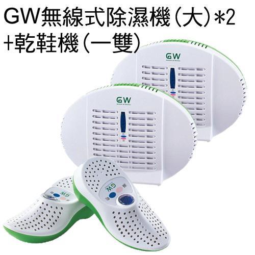 GW 無線式除溼機(大)*2+無線式乾鞋機(一雙) E-500*2+E-150*1