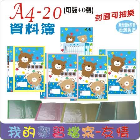 【檔案家】米熊-友情 學習檔案可換封面資料簿20入-果凍板 紅黃藍綠 OM-VA20C11