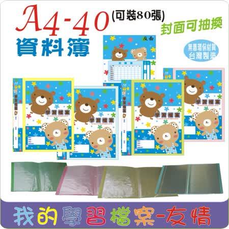 【檔案家】米熊-友情 學習檔案可換封面資料簿40入-果凍板 紅黃藍綠 OM-VA40C11