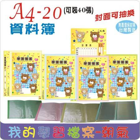 【檔案家】米熊-朝氣 學習檔案可換封面資料簿20入-果凍板 紅黃藍綠 OM-VA20C12