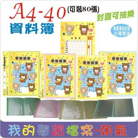 【檔案家】米熊-朝氣 學習檔案可換封面資料簿40入-果凍板 紅黃藍綠 OM-VA40C12