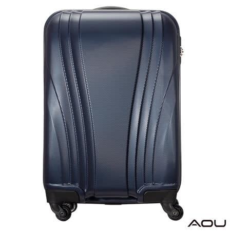 AOU微笑旅行 尊龍傳說16吋超大容量防刮超輕量可登機行李箱 (深藍) 90-015D