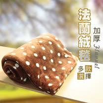 【情定巴黎】圓點咖啡 四季保暖法蘭絨毯超值加厚款(150cm x200cm)