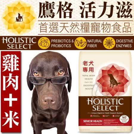 活力滋Holistic《高齡犬│雞肉+米配方》WDJ推薦首選狗糧30磅