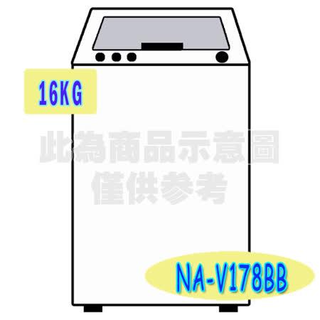 『Panasonic』☆ 國際 16公斤 變頻洗衣機 NA-V178BB