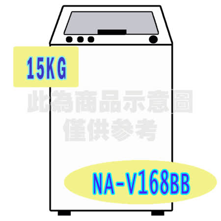 『Panasonic』☆ 國際 15公斤 變頻洗衣機 NA-V168BB