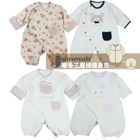 【GD0021】日本 秋冬三層棉  寶寶 連身衣 兔衣 新生兒 外出 保暖 舒適 100%純棉 (50~60)