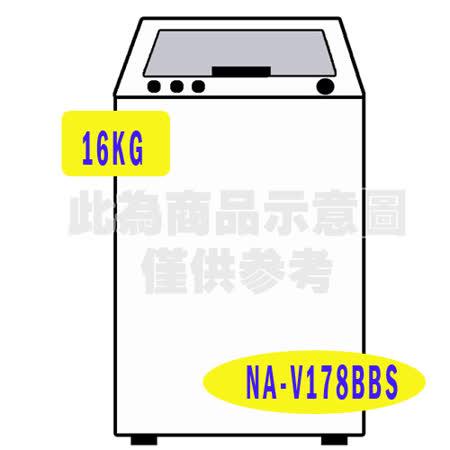 『Panasonic』☆ 國際 16公斤 變頻不鏽鋼洗衣機 NA-V178BBS