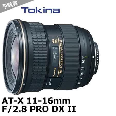 Tokina AT-X 116 PRO DX II AF 11-16mm F2.8 II *(平輸)-送UV保護鏡+拭鏡筆