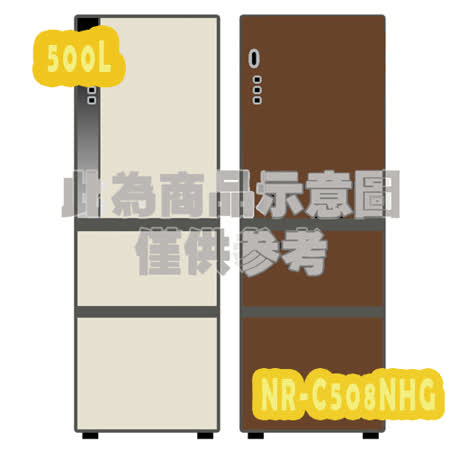 『Panasonic』☆ 國際 500L 三門變頻電冰箱 NR-C508NHG
