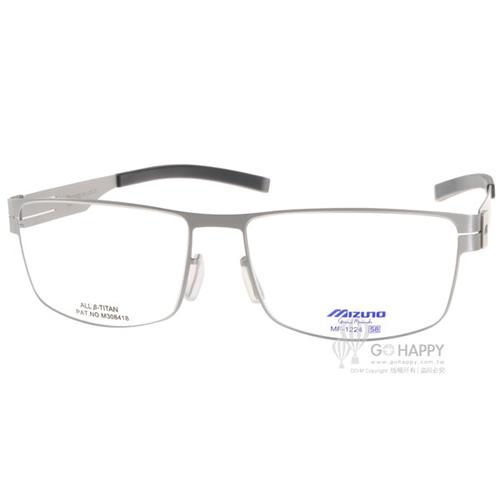 MIZUNO眼鏡 β鈦金屬休閒款(霧銀) #MF1224 C02