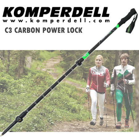【KOMPERDELL奧地利】C3 Carbon Power Lock 碳纖維強力鎖定 泡棉短握把登山杖(單支銷售)/Power Lock._ 1752310-48