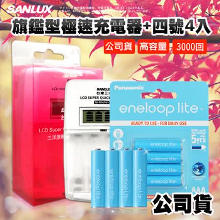 三洋旗艦型充電器+國際牌 eneloop lite 低自放4號充電電池 藍鑽輕量版(4顆入)