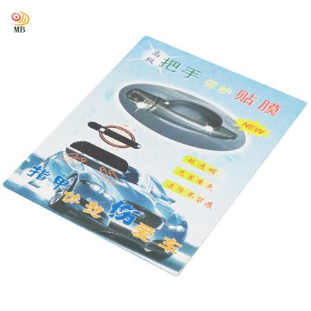 月陽高級汽車車門把手保護貼膜通用型8片裝(CT686)