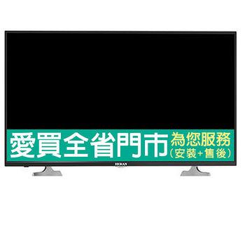 HERAN禾聯55吋液晶顯示器HD-55AC6附視訊盒_含配送到府+標準安裝