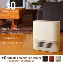 ±0 正負零 陶瓷電暖器--米白